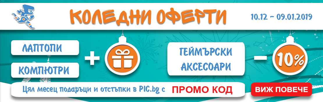 -оферти-1110-350-blog