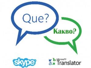 microsoft-starts-taking-sign-ups-for-skype-translator-service