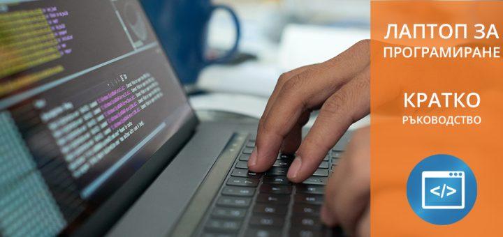 Избор на лаптоп за програмиране